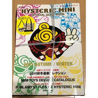 ヒステリックミニ(HYSTERIC MINI)の未開封 HYSTERIC MINI ヒスミニ ムック 2011(ファッション/美容)