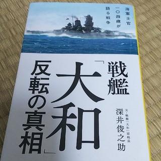 タカラジマシャ(宝島社)の戦艦「大和」反転の真相(人文/社会)