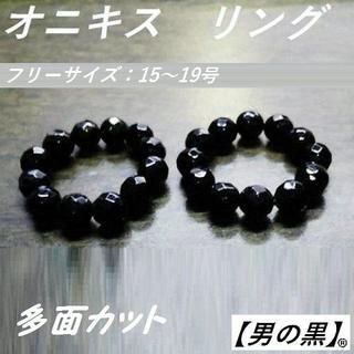 オニキス 多面カット リング 15~19号 (リング(指輪))