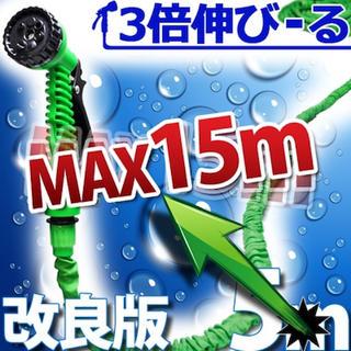 改良版 15m 散水7パターン ガーデニング マジックホース 伸縮ホース(日用品/生活雑貨)