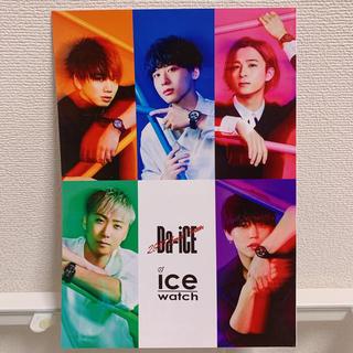 値下げ!関コレ Da-iCE × ice watch パンフレット 美品