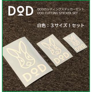 ドッペルギャンガー(DOPPELGANGER)のDODロゴステッカー2枚セット(屋外耐候性タイプ)(その他)