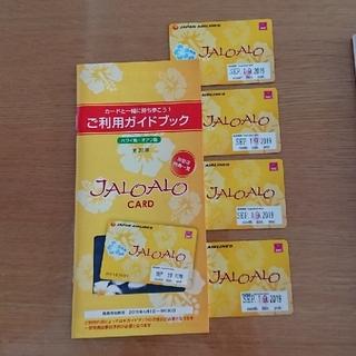 JAL(日本航空) - ジャロアロカード 4枚  JALOAOハワイトローリー