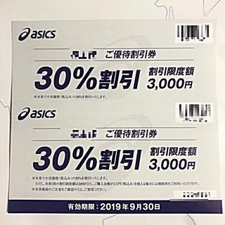オニツカタイガー(Onitsuka Tiger)のアシックス オニツカタイガー30%割引券 2枚 ②(ショッピング)