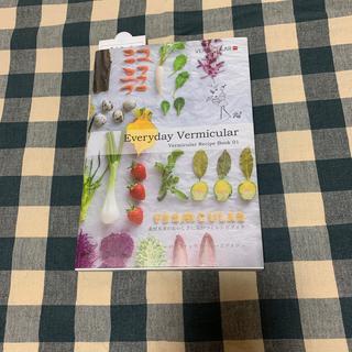 バーミキュラ(Vermicular)のVermicular recipe book(1)(料理/グルメ)