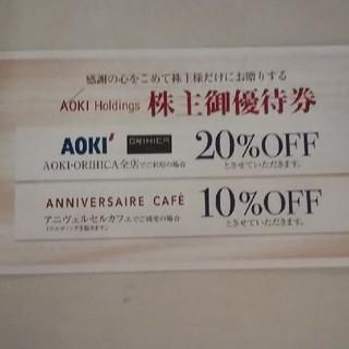 オリヒカ(ORIHICA)のAOKI ORIHICA 株主優待 20%割引券(ショッピング)