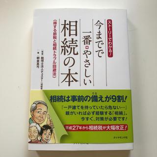 ダイヤモンドシャ(ダイヤモンド社)の今までで一番やさしい相続の本(趣味/スポーツ/実用)