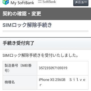 simロック解除確認用(その他)