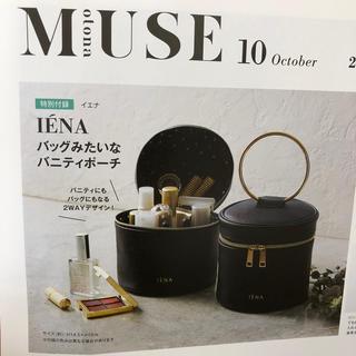 イエナ(IENA)のMUSE10月号付録のみ、イエナバッグみたいなバニティケース(その他)