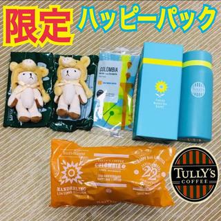 タリーズコーヒー(TULLY'S COFFEE)のタリーズコーヒー ハッピーバッグ タンブラー テディベア3体 アイスコーヒー1袋(タンブラー)