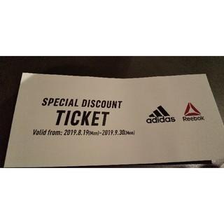 アディダス(adidas)のアディダス リーボック 割引券(ショッピング)