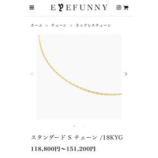 アイファニー(EYEFUNNY)のeyefunny アイファニー  18KYG 40㎝ スタンダード Sチェーン(ネックレス)