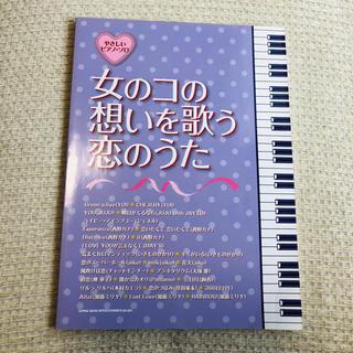 ★値引き★新品未使用 ピアノソロ 楽譜 女のコの恋のうた 西野カナ 加藤ミリヤ(ポピュラー)