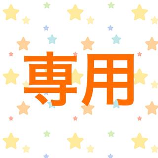 ダッフィー(ダッフィー)の【YUN様専用】(その他)
