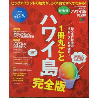 エイシュッパンシャ(エイ出版社)の1冊丸ごとハワイ島 ビッグアイランドの魅力が、この1冊ですべてわかる! mini(地図/旅行ガイド)
