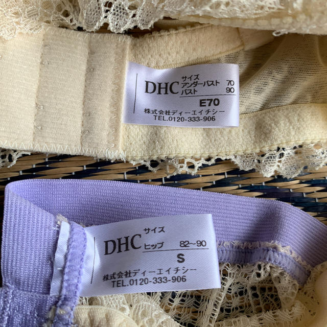 DHC(ディーエイチシー)のブラジャー&ショーツセット レディースの下着/アンダーウェア(ブラ&ショーツセット)の商品写真
