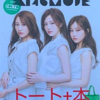 ノギザカフォーティーシックス(乃木坂46)のN46 mode vol.1 tokyo limited edtion(アイドルグッズ)