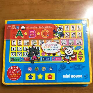 ミキハウス(mikihouse)のこえでA・B・C    ミキハウス    2900円相当!(絵本/児童書)
