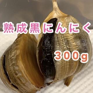 黒にんにく 島根県産 300g(その他)