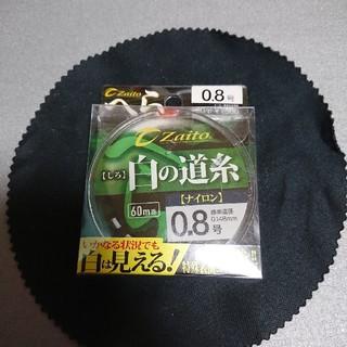 ヘラブナ白の道糸 0.8(釣り糸/ライン)