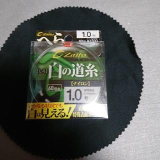 ヘラブナ白の道糸 1.0(釣り糸/ライン)