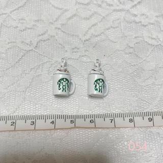 スターバックスコーヒー(Starbucks Coffee)のスタバフラペチーノチャーム★2個 054(各種パーツ)
