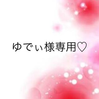 ワコール(Wacoal)のゆでぃ様専用♡(その他)
