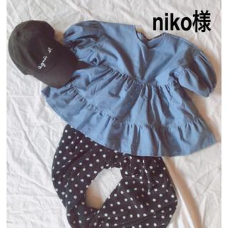 niko様9/3(ブラウス)