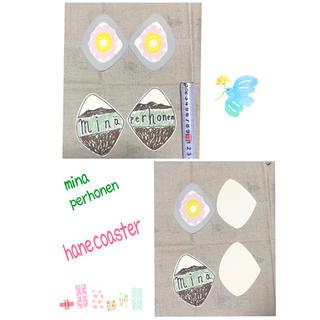 mina perhonen - お値引き❣️ミナペルホネンhane coaster4枚1セット