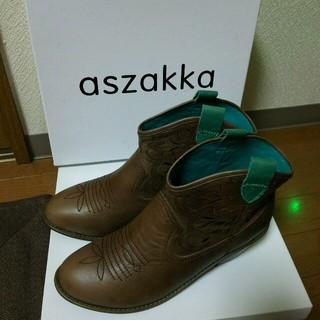 アズノウアズ(AS KNOW AS)のaszakka☆31日までお取り置き(ブーツ)