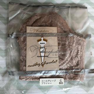 ナリスケショウヒン(ナリス化粧品)のコールデレーブ ブラジャー (ブラ)