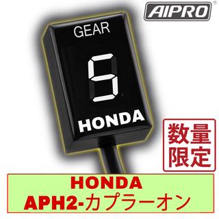 ホンダ(ホンダ)のホンダ シフトインジケーター APH2 白 レブル250 MC49(パーツ)