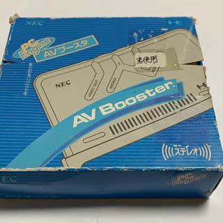 エヌイーシー(NEC)のレア 新品未使用 NEC PCエンジン AVブースター  外箱付 当時物(家庭用ゲーム機本体)