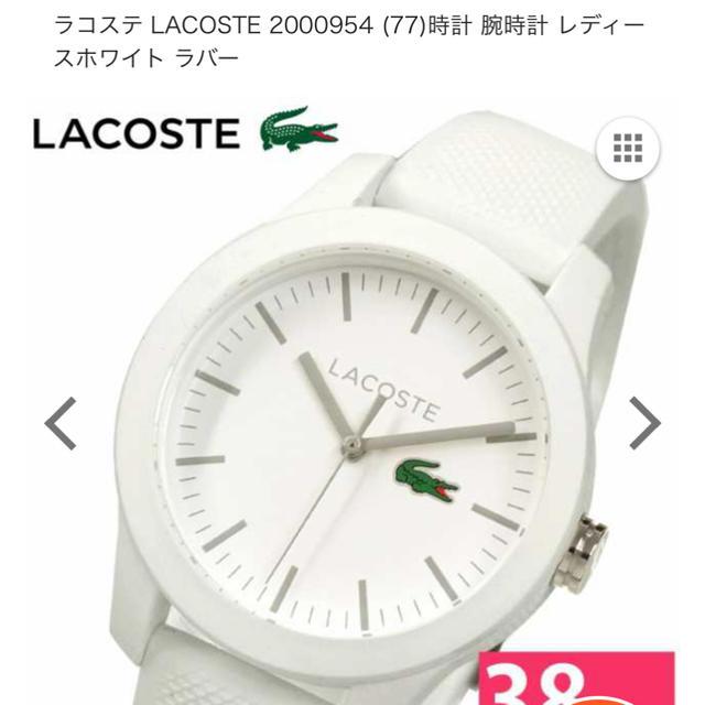 ウブロ 時計 動かない | LACOSTE - ラコステ🐊レディース腕時計の通販 by のみんつぇる屋|ラコステならラクマ