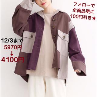 メルロー(merlot)のmerlot ブロック配色ジャケット 紫色です。(ブルゾン)