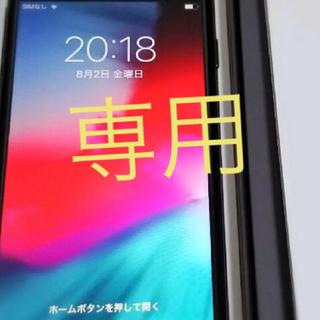 アイフォーン(iPhone)の専用iPhone本体(バッテリー/充電器)