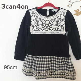 サンカンシオン(3can4on)の美品♡3can4on ワンピース 95(ワンピース)