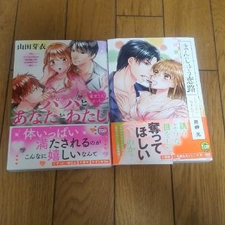 ⭐お値下げ⭐まんじゅう恋路~甘い恋に包まれて~ 他1冊(女性漫画)