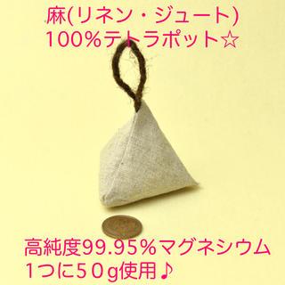 ナチュラル♪ マグネシウム 入浴剤 テトラポットミニ 高純度マグネシウム 50g(その他)