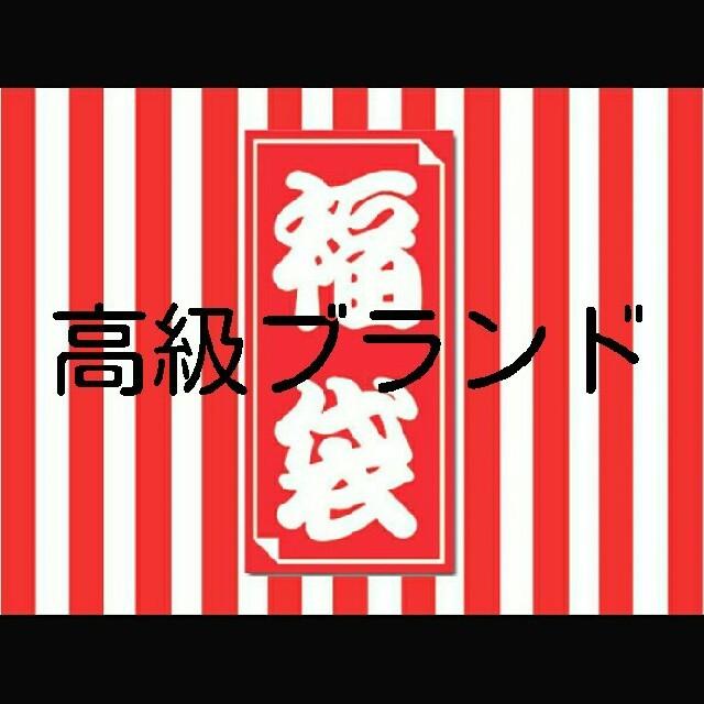 高級ブランド福袋の通販 by 持っちゃん's shop|ラクマ