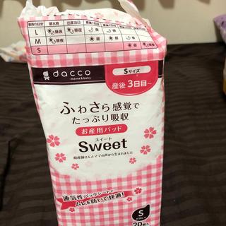 西松屋 - お産用パッド