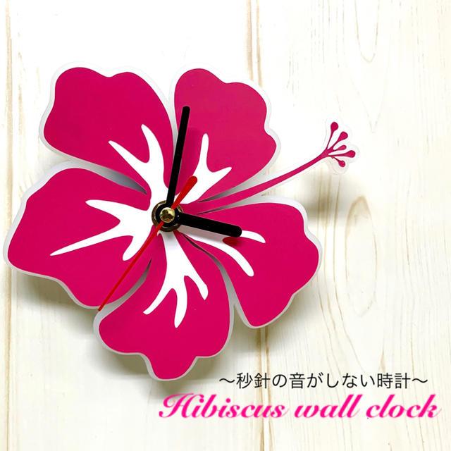 【送料無料】「ハイビスカス」壁掛け時計 Wall clock  連続秒針 静音 インテリア/住まい/日用品のインテリア小物(掛時計/柱時計)の商品写真