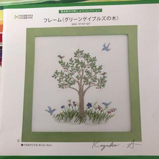 ホビーラホビーレ 青木和子 グリーンゲイブルズの木 図案(型紙/パターン)