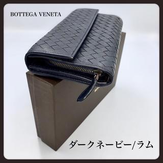 ボッテガヴェネタ(Bottega Veneta)の新タグ/ボッテガヴェネタ/長財布/フラップ式/イントレチャート/ダークネービー(長財布)