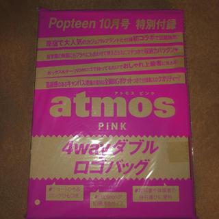 アトモス(atmos)のPopteen 10月号 付録(ファッション)