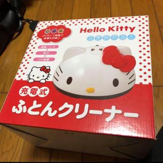 ハローキティ(ハローキティ)のキティ♡布団クリーナー(その他)