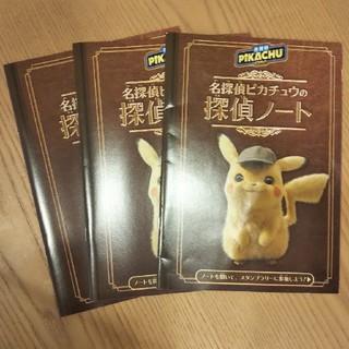 ポケモン - 名探偵ピカチュウの探偵ノート3冊セット