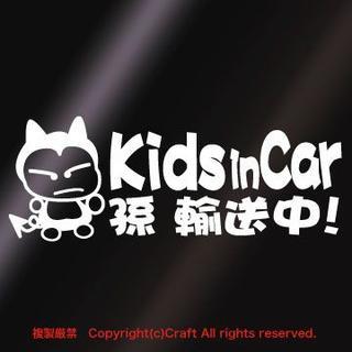 Kids in Car 孫 輸送中!/ステッカー(fjM/白)キッズインカー(車外アクセサリ)