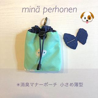 ミナペルホネン(mina perhonen)のミナペルホネン アクアドロップ 消臭マナーポーチ 小さめ薄型 ⑨ hana…(犬)