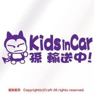 Kids in Car 孫 輸送中!/ステッカー(fjM/ヴァイオレット)(車外アクセサリ)